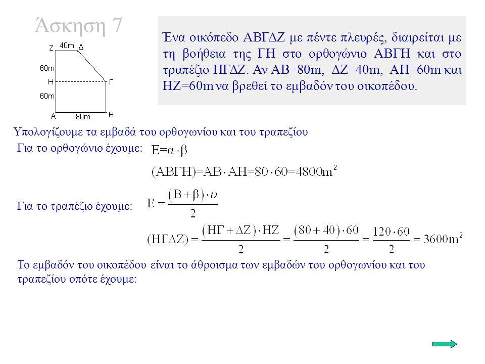 Άσκηση 7 Ένα οικόπεδο ΑΒΓΔΖ με πέντε πλευρές, διαιρείται με τη βοήθεια της ΓΗ στο ορθογώνιο ΑΒΓΗ και στο τραπέζιο ΗΓΔΖ. Αν ΑΒ=80m, ΔΖ=40m, ΑΗ=60m και