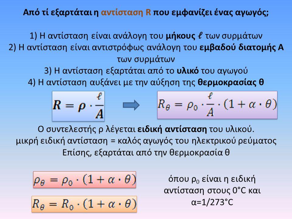 Από τί εξαρτάται η αντίσταση R που εμφανίζει ένας αγωγός; 1) Η αντίσταση είναι ανάλογη του μήκους των συρμάτων 2) Η αντίσταση είναι αντιστρόφως ανάλογ