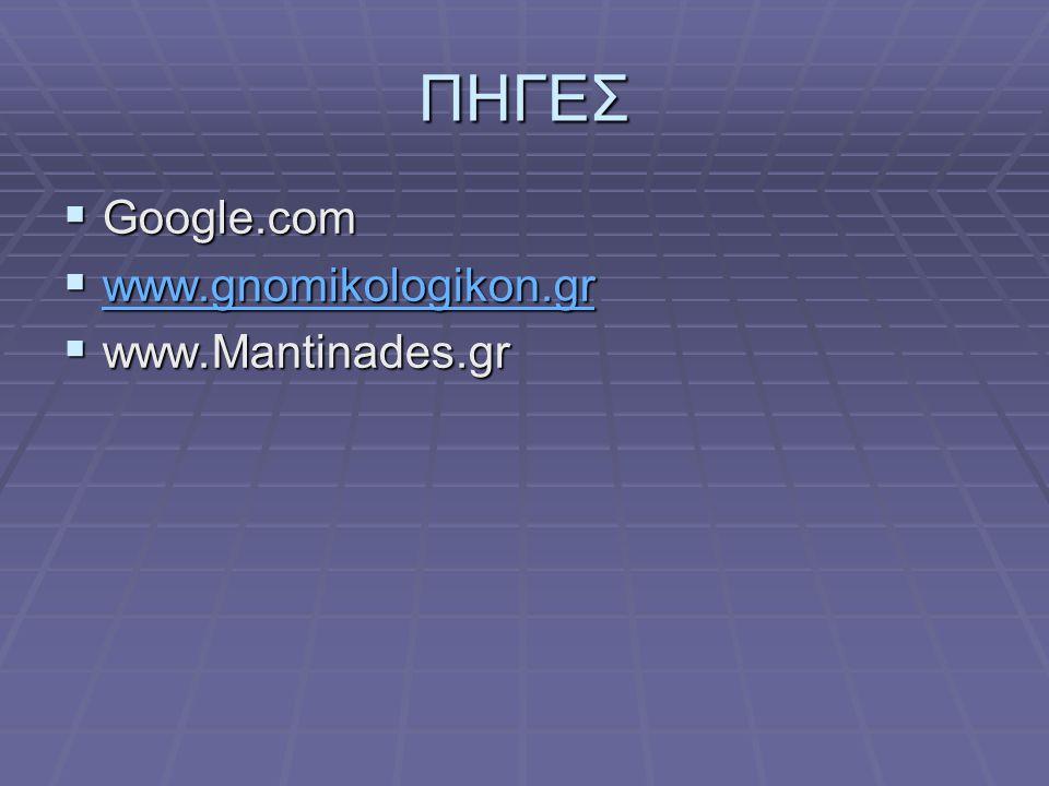 ΠΗΓΕΣ  Google.com  www.gnomikologikon.gr www.gnomikologikon.gr  www.Mantinades.gr