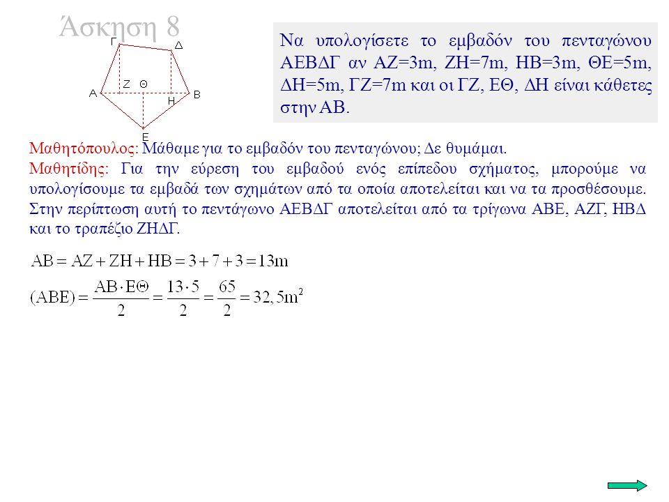 Άσκηση 8 Να υπολογίσετε το εμβαδόν του πενταγώνου ΑΕΒΔΓ αν ΑΖ=3m, ΖΗ=7m, ΗΒ=3m, ΘΕ=5m, ΔΗ=5m, ΓΖ=7m και οι ΓΖ, ΕΘ, ΔΗ είναι κάθετες στην ΑΒ.