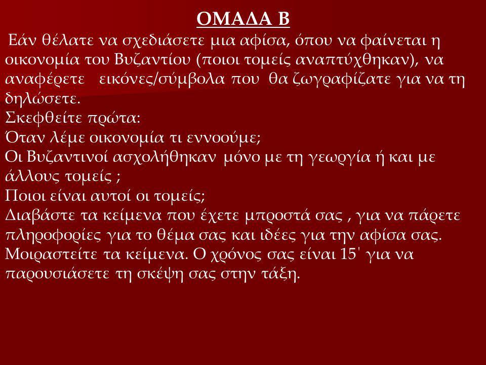 ΟΜΑΔΑ Β Εάν θέλατε να σχεδιάσετε μια αφίσα, όπου να φαίνεται η οικονομία του Βυζαντίου (ποιοι τομείς αναπτύχθηκαν), να αναφέρετε εικόνες/σύμβολα που θ