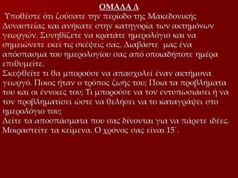 ΟΜΑΔΑ Δ Υποθέστε ότι ζούσατε την περίοδο της Μακεδονικής Δυναστείας και ανήκατε στην κατηγορία των ακτημόνων γεωργών. Συνηθίζετε να κρατάτε ημερολόγιο