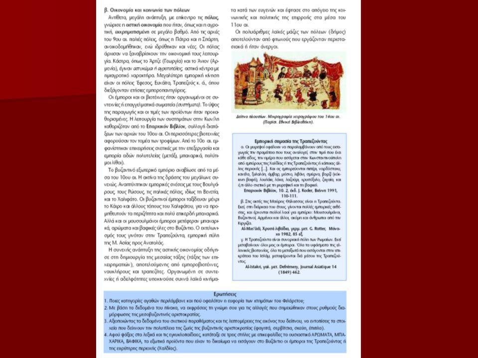 Στόχος της ενότητας: Να διακρίνουν οι μαθητές τις κυριότερες οικονομικές εξελίξεις και τα βασικά χαρακτηριστικά της κοινωνίας του βυζαντινού κράτους.