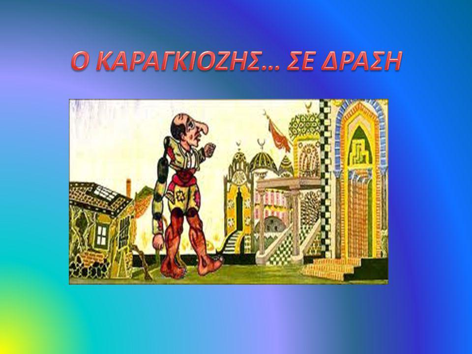 Ο Καραγκιόζης είναι ο κεντρικός ήρωας του παραδοσιακού ελληνικού και τουρκικού Θεάτρου Σκιών.