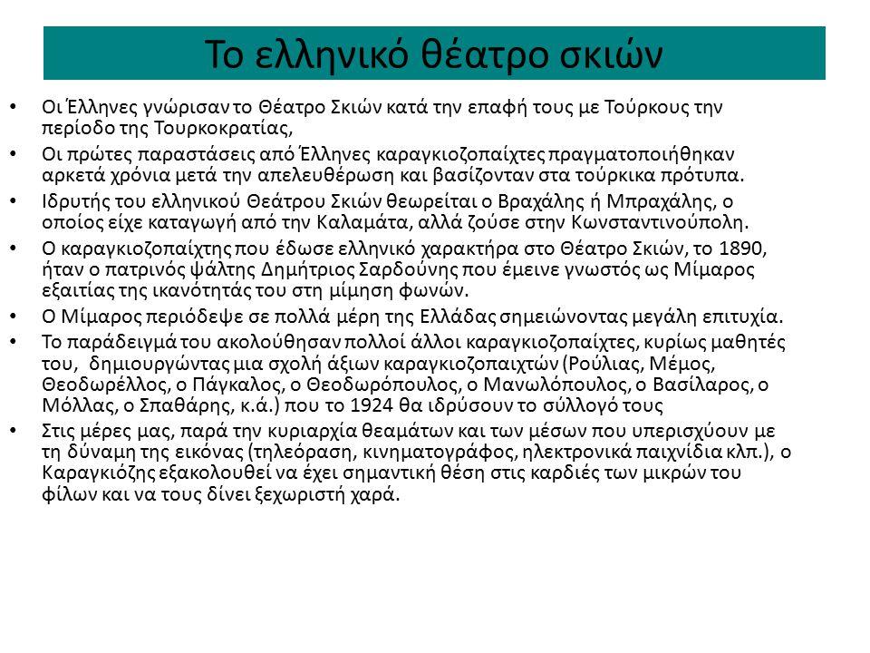 Το ελληνικό θέατρο σκιών Οι Έλληνες γνώρισαν το Θέατρο Σκιών κατά την επαφή τους με Τούρκους την περίοδο της Τουρκοκρατίας, Οι πρώτες παραστάσεις από
