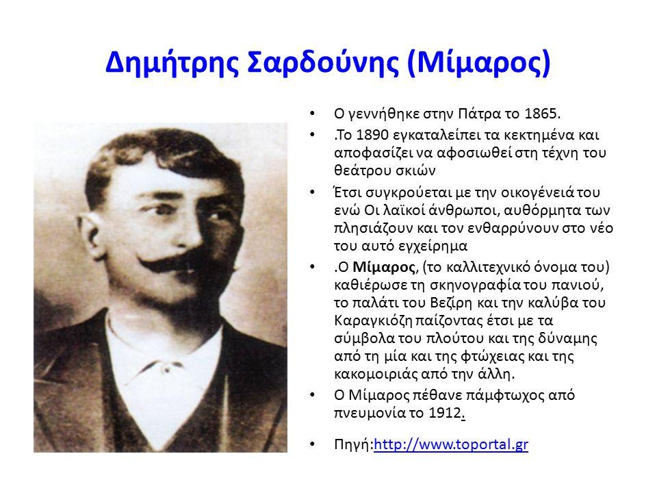 Δημήτρης Σαρδούνης (Μίμαρος) O γεννήθηκε στην Πάτρα το 1865..Το 1890 εγκαταλείπει τα κεκτημένα και αποφασίζει να αφοσιωθεί στη τέχνη του θεάτρου σκιών