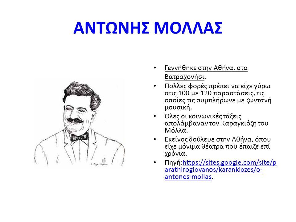 ΑΝΤΩΝΗΣ ΜΟΛΛΑΣ Γεννήθηκε στην Αθήνα, στο Βατραχονήσι. Πολλές φορές πρέπει να είχε γύρω στις 100 με 120 παραστάσεις, τις οποίες τις συμπλήρωνε με ζωντα