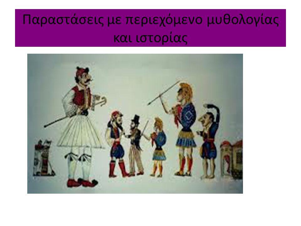 Παραστάσεις με περιεχόμενο μυθολογίας και ιστορίας