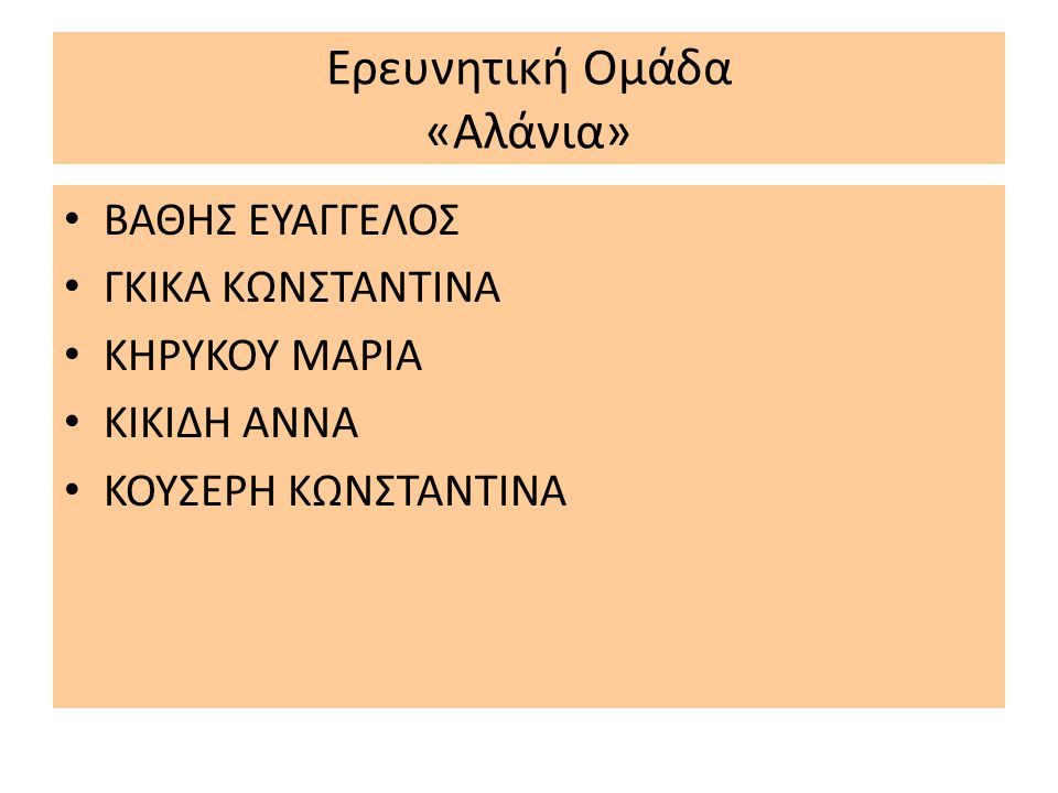 Ερευνητική Ομάδα «Αλάνια» ΒΑΘΗΣ ΕΥΑΓΓΕΛΟΣ ΓΚΙΚΑ ΚΩΝΣΤΑΝΤΙΝΑ ΚΗΡΥΚΟΥ ΜΑΡΙΑ ΚΙΚΙΔΗ ΑΝΝΑ ΚΟΥΣΕΡΗ ΚΩΝΣΤΑΝΤΙΝΑ