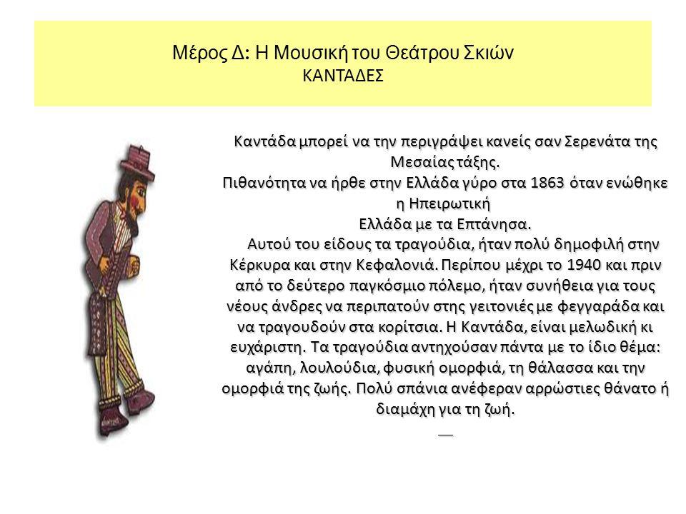 Μέρος Δ : Η Μουσική του Θεάτρου Σκιών ΚΑΝΤΑΔΕΣ Καντάδα μπορεί να την περιγράψει κανείς σαν Σερενάτα της Μεσαίας τάξης. Πιθανότητα να ήρθε στην Ελλάδα