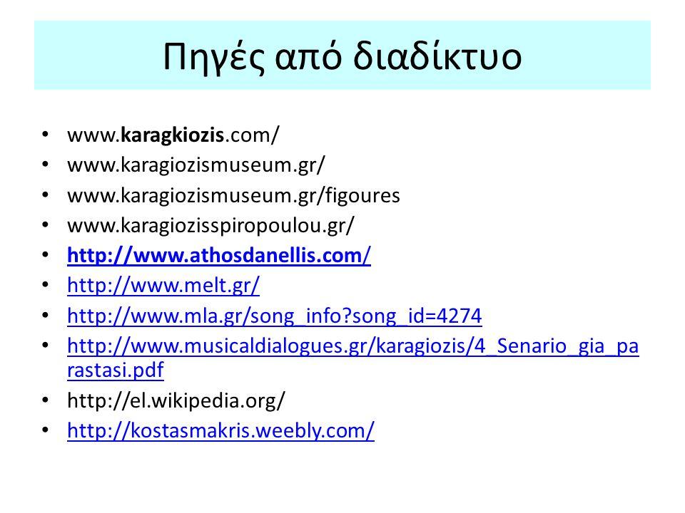 Πηγές από διαδίκτυο www.karagkiozis.com/ www.karagiozismuseum.gr/ www.karagiozismuseum.gr/figoures www.karagiozisspiropoulou.gr/ http://www.athosdane