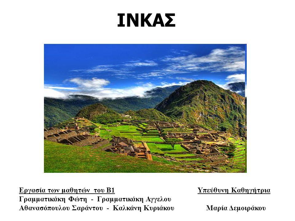 Ίνκας ( μια πρώτη γνωριμία με την φυλή ) Οι Ίνκας ήταν ένας πολιτισμός και μια αυτοκρατορία της Νότιας Αμερικής, η οποία έπεσε με την κατάκτηση του Νέου Κόσμου από τους Ισπανούς.