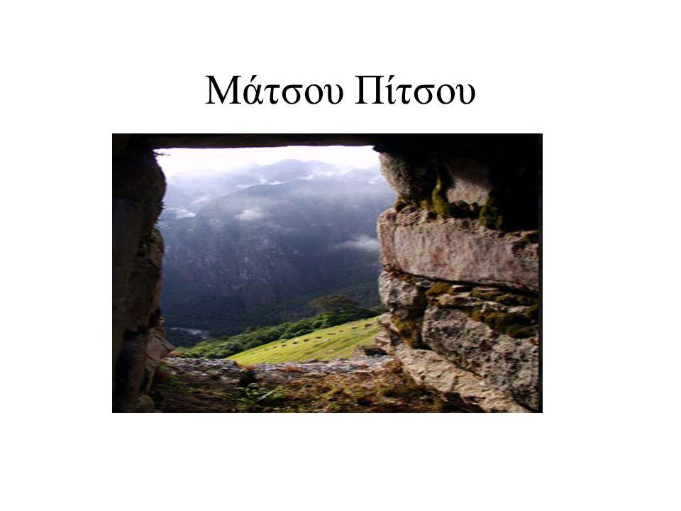 Τα σημαντικότερα ευρήματα βρίσκονται στους αρχαιολογικούς τόπους Κούσκο, λίμνη Τιτικάκα, και στo Μάτσου Πίτσου.