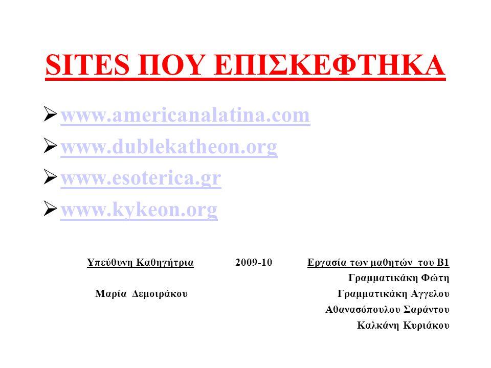 SITES ΠΟΥ ΕΠΙΣΚΕΦΤΗΚΑ  www.americanalatina.com www.americanalatina.com  www.dublekatheon.org www.dublekatheon.org  www.esoterica.gr www.esoterica.g