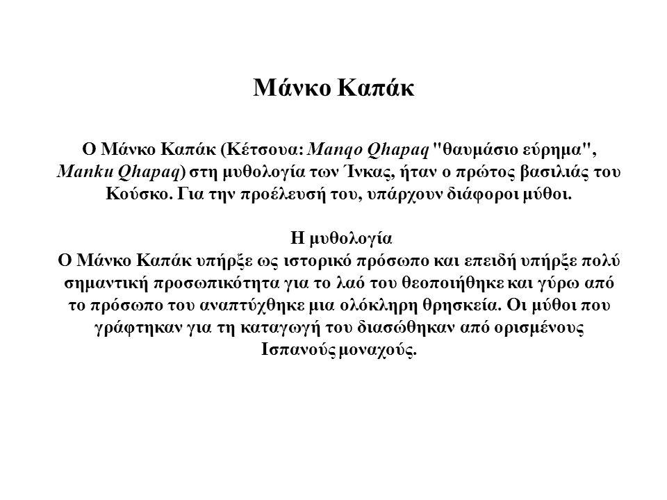 Ο Μάνκο Καπάκ (Κέτσουα: Manqo Qhapaq