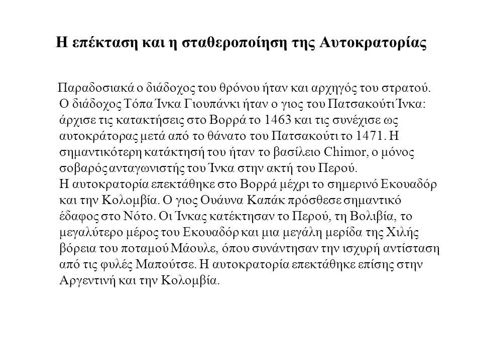 Η επέκταση και η σταθεροποίηση της Αυτοκρατορίας Παραδοσιακά ο διάδοχος του θρόνου ήταν και αρχηγός του στρατού. Ο διάδοχος Τόπα Ίνκα Γιουπάνκι ήταν ο