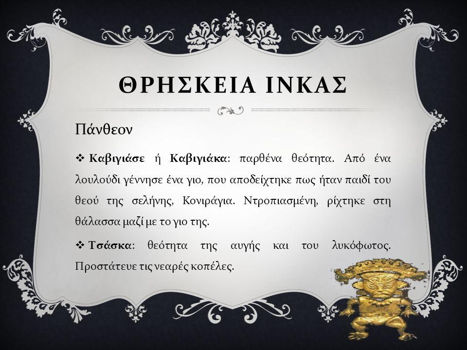  Καβιγιάσε ή Καβιγιάκα : παρθένα θεότητα. Από ένα λουλούδι γέννησε ένα γιο, που αποδείχτηκε πως ήταν παιδί του θεού της σελήνης, Κονιράγια. Ντροπιασμ