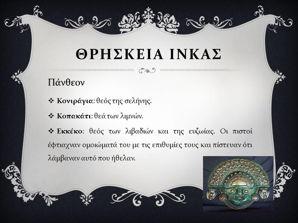  Κονιράγια : θεός της σελήνης.  Κοπακάτι : θεά των λιμνών.  Εκκέκο : θεός των λιβαδιών και της ευζωίας. Οι πιστοί έφτιαχναν ομοιώματά του με τις επ