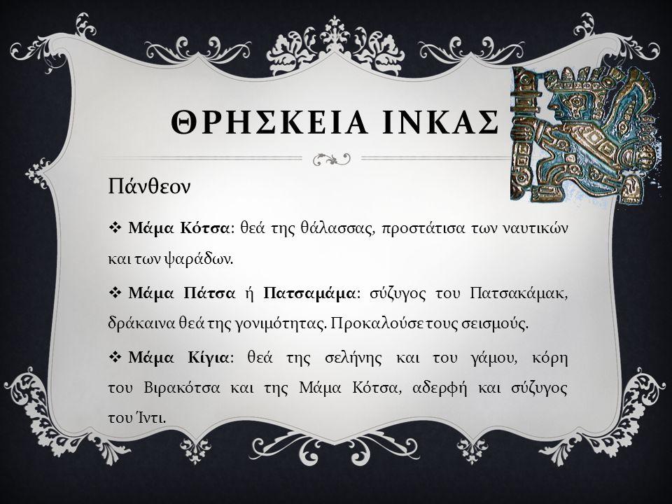  Μάμα Κότσα : θεά της θάλασσας, προστάτισα των ναυτικών και των ψαράδων.  Μάμα Πάτσα ή Πατσαμάμα : σύζυγος του Πατσακάμακ, δράκαινα θεά της γονιμότη