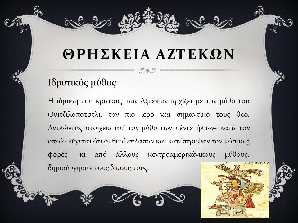 Η ίδρυση του κράτους των Αζτέκων αρχίζει με τον μύθο του Ουιτζιλοπότστλι, τον πιο ιερό και σημαντικό τους θεό. Αντλώντας στοιχεία απ ' τον μύθο των πέ