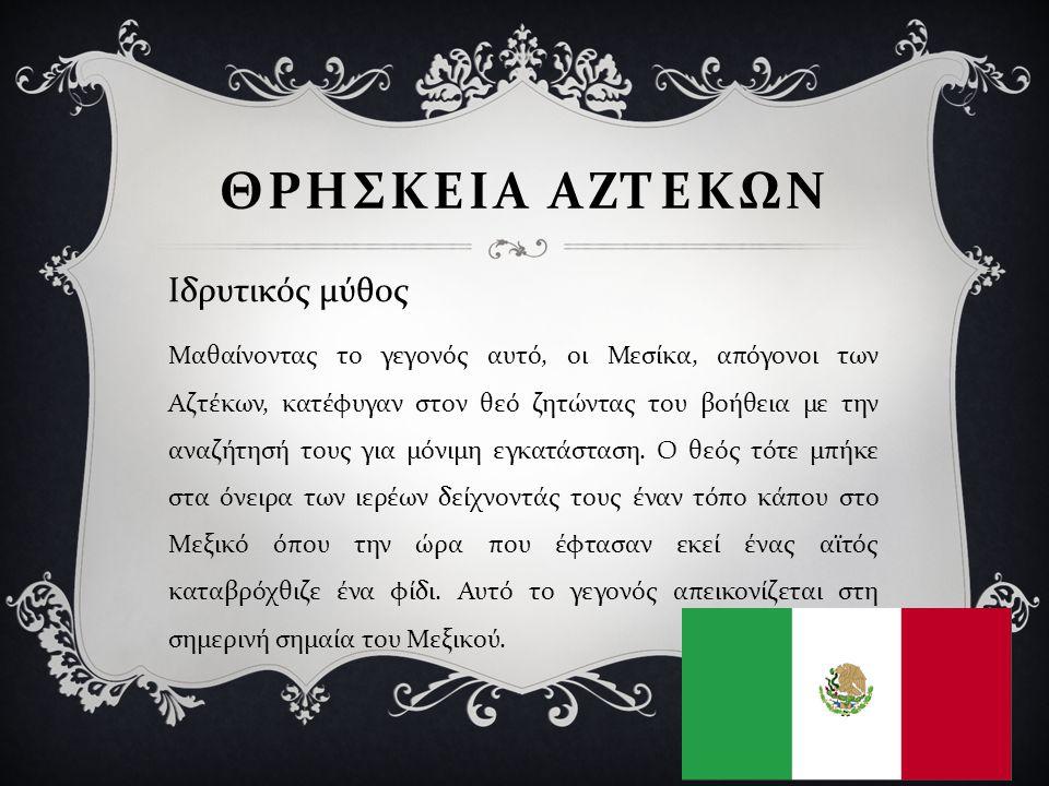 Μαθαίνοντας το γεγονός αυτό, οι Μεσίκα, απόγονοι των Αζτέκων, κατέφυγαν στον θεό ζητώντας του βοήθεια με την αναζήτησή τους για μόνιμη εγκατάσταση. Ο