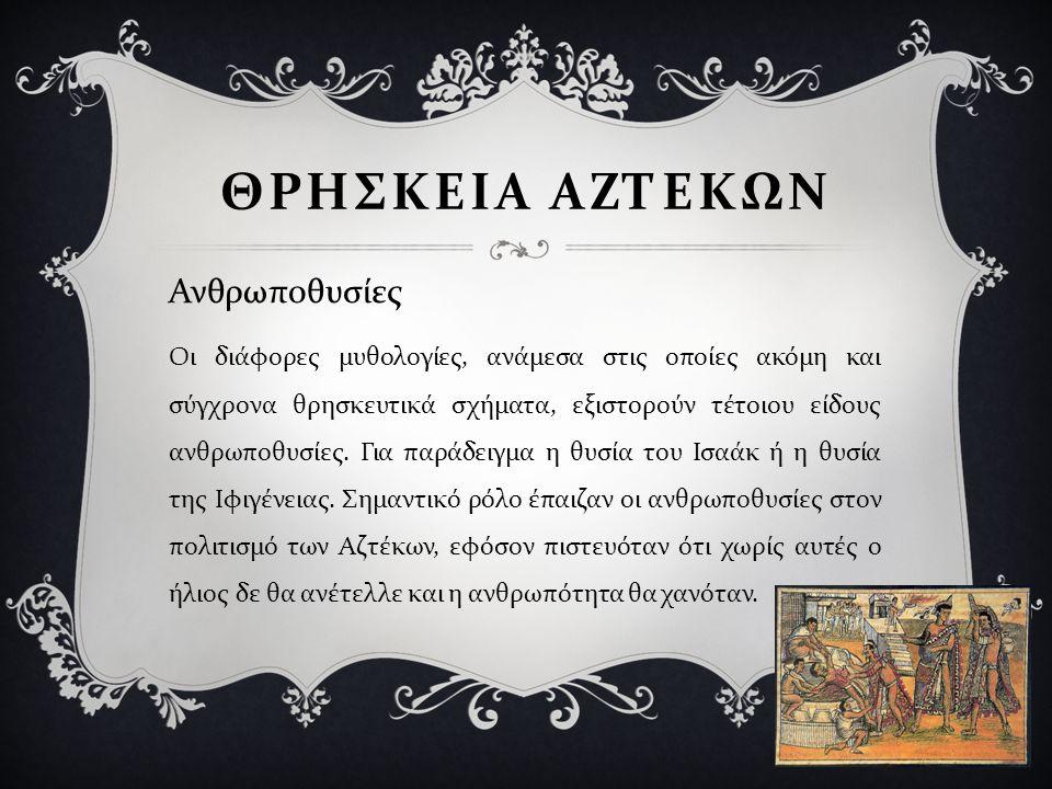 Οι διάφορες μυθολογίες, ανάμεσα στις οποίες ακόμη και σύγχρονα θρησκευτικά σχήματα, εξιστορούν τέτοιου είδους ανθρωποθυσίες. Για παράδειγμα η θυσία το