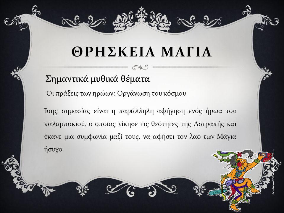 Ίσης σημασίας είναι η παράλληλη αφήγηση ενός ήρωα του καλαμποκιού, ο οποίος νίκησε τις θεότητες της Αστραπής και έκανε μια συμφωνία μαζί τους, να αφήσ