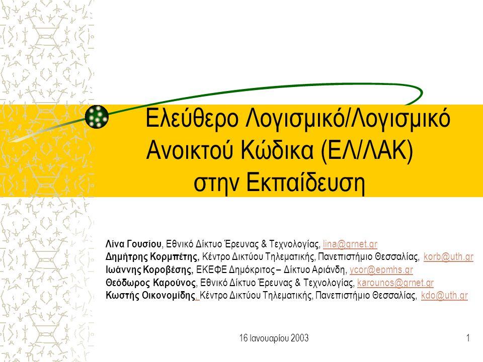 216 Ιανουαρίου 2003 Θέματα παρουσίασης Ορισμός Μοντέλο ανάπτυξης ΕΛ/ΛΑΚ ακαδημαϊκή κοινότητα και Διαδίκτυο Πλεονεκτήματα / Αδυναμίες ΕΛ/ΛΑΚ Διεθνής εμπειρία στην Εκπαίδευση Πρωτοβουλίες ΕΔΕΤ και ΥπΕΠΘ Παραδείγματα Εφαρμογών ΕΛ/ΛΑΚ