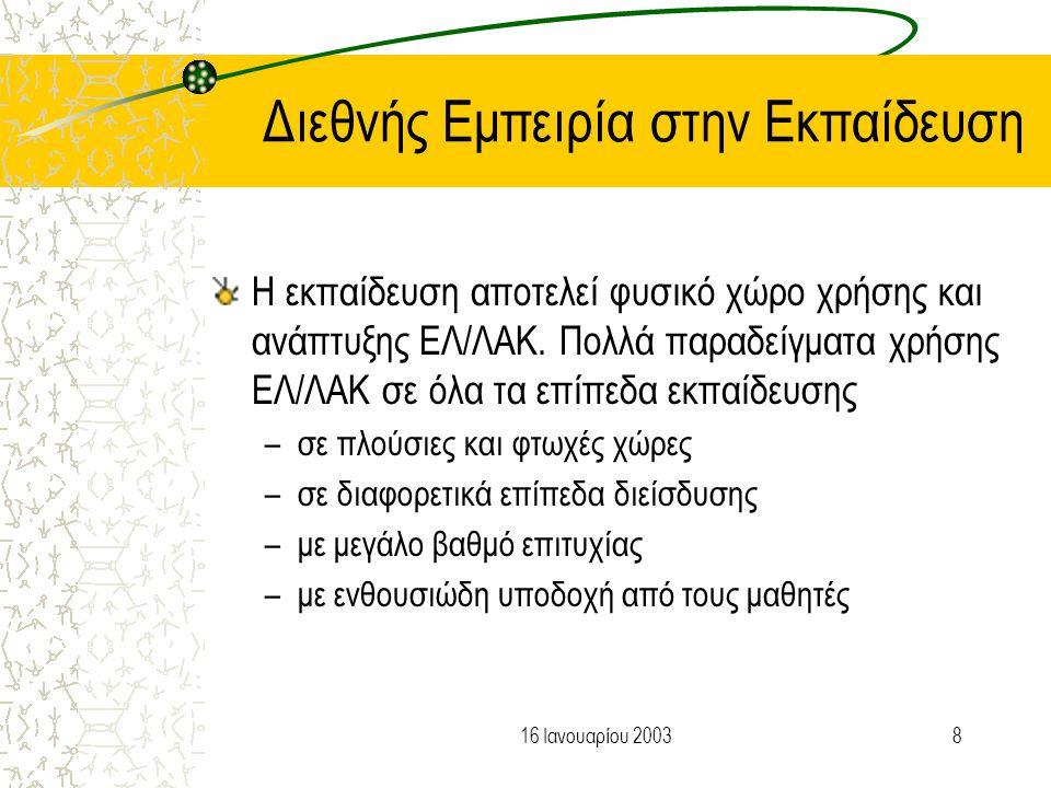 916 Ιανουαρίου 2003 Διεθνής Εμπειρία στην Εκπαίδευση Βασικότεροι λόγοι χρήσης –Παιδαγωγικοί λόγοι (αύξηση δημιουργικότητας και πιο σφαιρική πρόσβαση των μαθητών σε πλατφόρμες ΤΠΕ) –Αναβάθμιση δικτύου με χρήση παλαιών Η/Υ, δυνατότητα χρήσης παλαιού εξοπλισμού –Εύκολη συντήρηση, αξιοπιστία, μεγάλη προσαρμοστικότητα –Εξοικονόμηση πόρων για άλλες δραστηριότητες των σχολείων