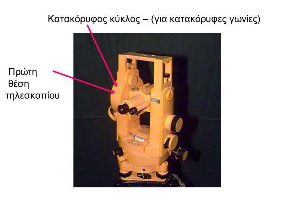 Κατακόρυφος κύκλος – (για κατακόρυφες γωνίες) Πρώτη θέση τηλεσκοπίου