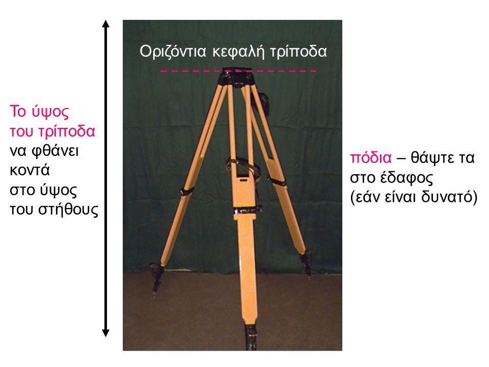 Το ύψος του τρίποδα να φθάνει κοντά στο ύψος του στήθους Οριζόντια κεφαλή τρίποδα πόδια – θάψτε τα στο έδαφος (εάν είναι δυνατό)