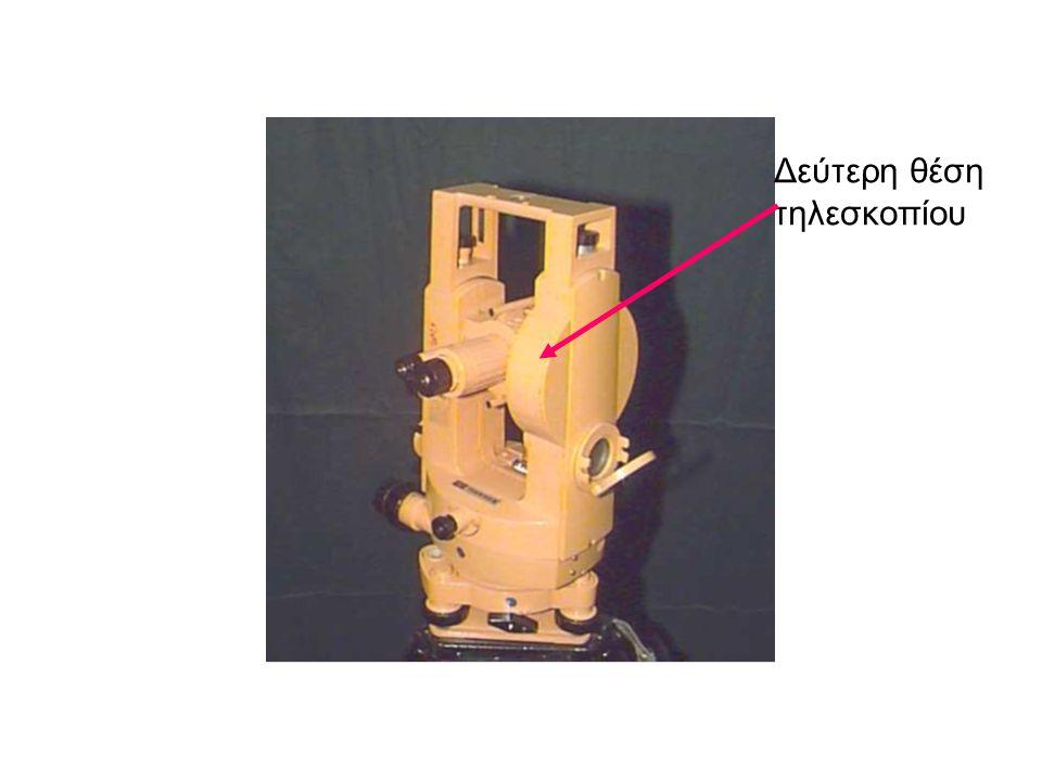 Δεύτερη θέση τηλεσκοπίου