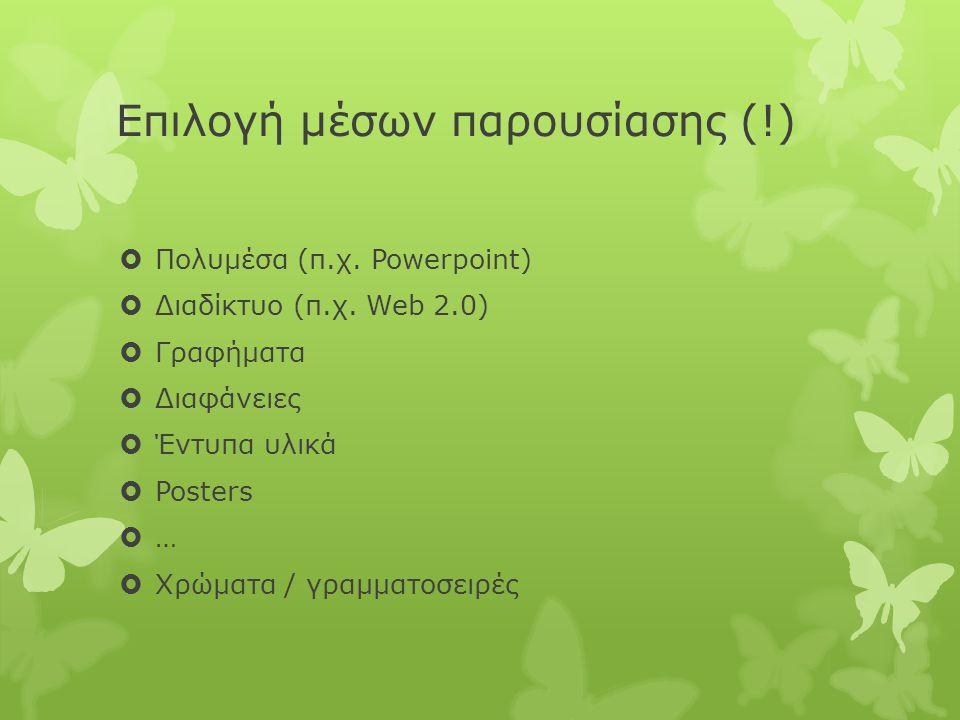 Επιλογή μέσων παρουσίασης (!)  Πολυμέσα (π.χ.Powerpoint)  Διαδίκτυο (π.χ.