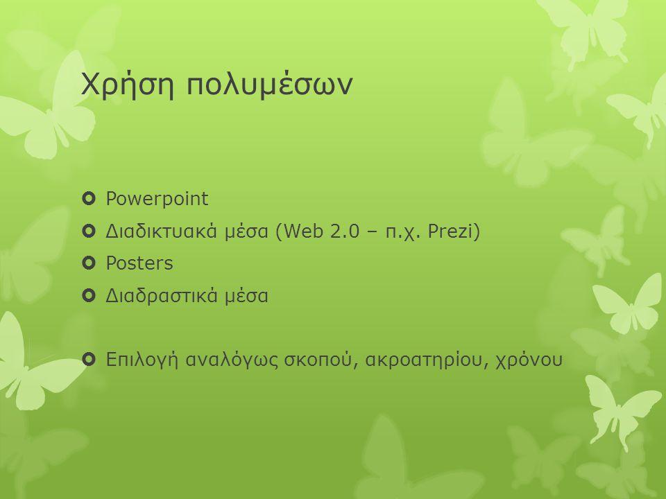 Χρήση πολυμέσων  Powerpoint  Διαδικτυακά μέσα (Web 2.0 – π.χ.