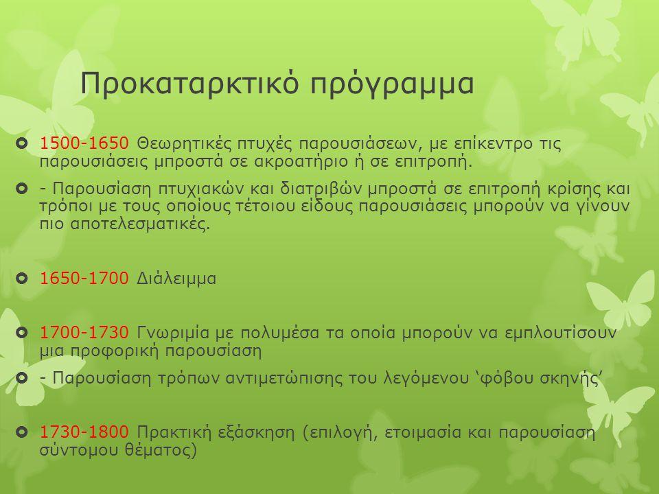 Αντικείμενα  Προφορική παρουσίαση μελέτης/πτυχιακής/διατριβής  Επικοινωνία με το ακροατήριο  Γλώσσα του σώματος (body language)  Προετοιμασία ομιλητή  Οργάνωση / ανάπτυξη υλικού  Ορθή επιλογή μέσων παρουσίασης (τεχνολογία, posters, διαφάνειες, κτλ.)  Διάρκεια  Δομή  Ηθικά ζητήματα  Μπροστά σε επιτροπής κρίσης  Χρήση πολυμέσων για δημιουργία και εκτέλεση παρουσιάσεων (PowerPoint, Web 2.0, Posters)  Φόβος σκηνής, γλωσσοφοβία και άγχος – πώς καταπολεμούνται;