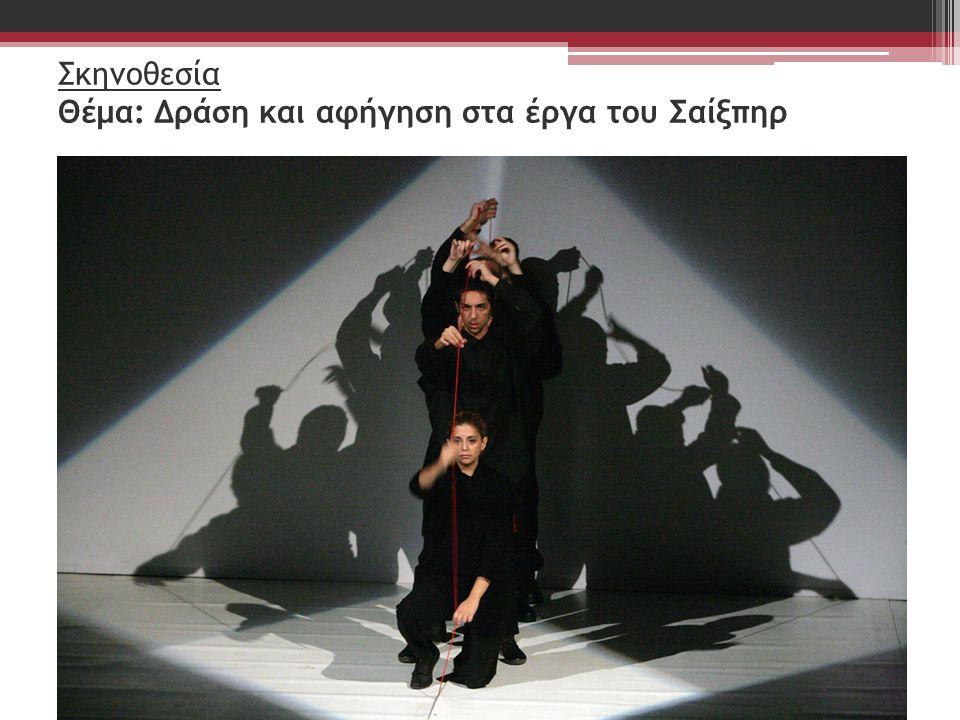 Σκηνοθεσία Θέμα: Δράση και αφήγηση στα έργα του Σαίξπηρ