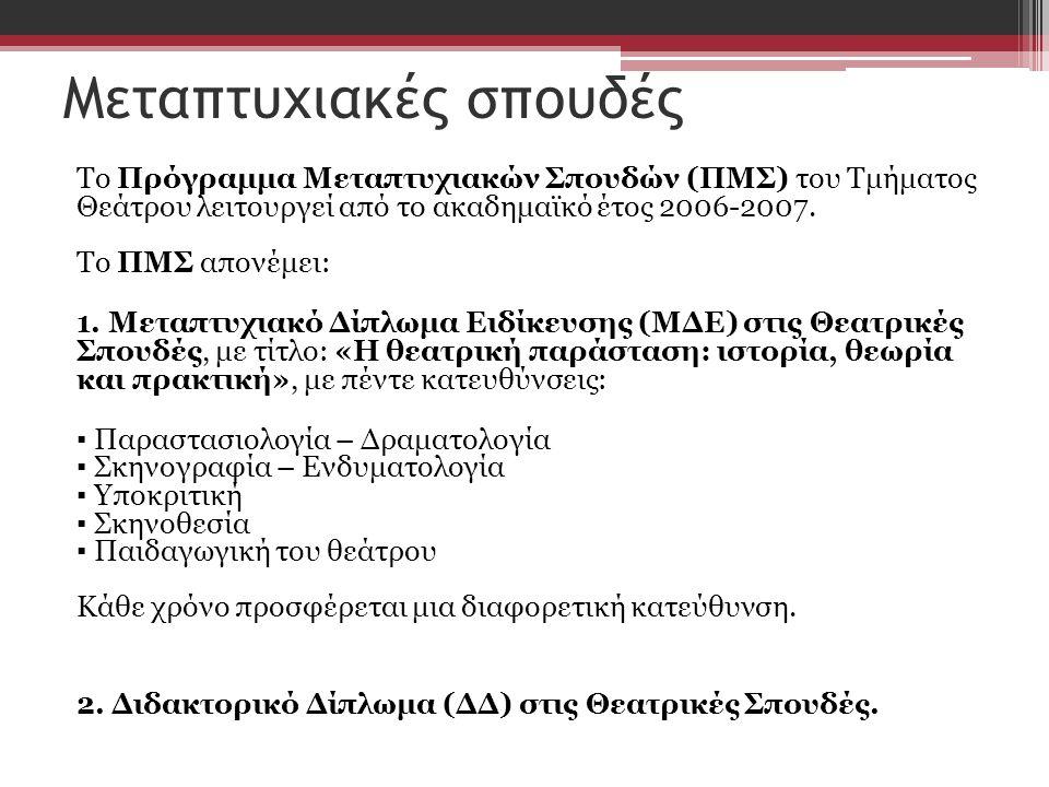 Μεταπτυχιακές σπουδές Το Πρόγραμμα Μεταπτυχιακών Σπουδών (ΠΜΣ) του Τμήματος Θεάτρου λειτουργεί από το ακαδημαϊκό έτος 2006-2007. Το ΠΜΣ απονέμει: 1. Μ