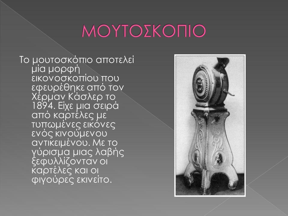 Το μουτοσκόπιο αποτελεί μία μορφή εικονοσκοπίου που εφευρέθηκε από τον Χέρμαν Κάσλερ το 1894. Είχε μια σειρά από καρτέλες με τυπωμένες εικόνες ενός κι