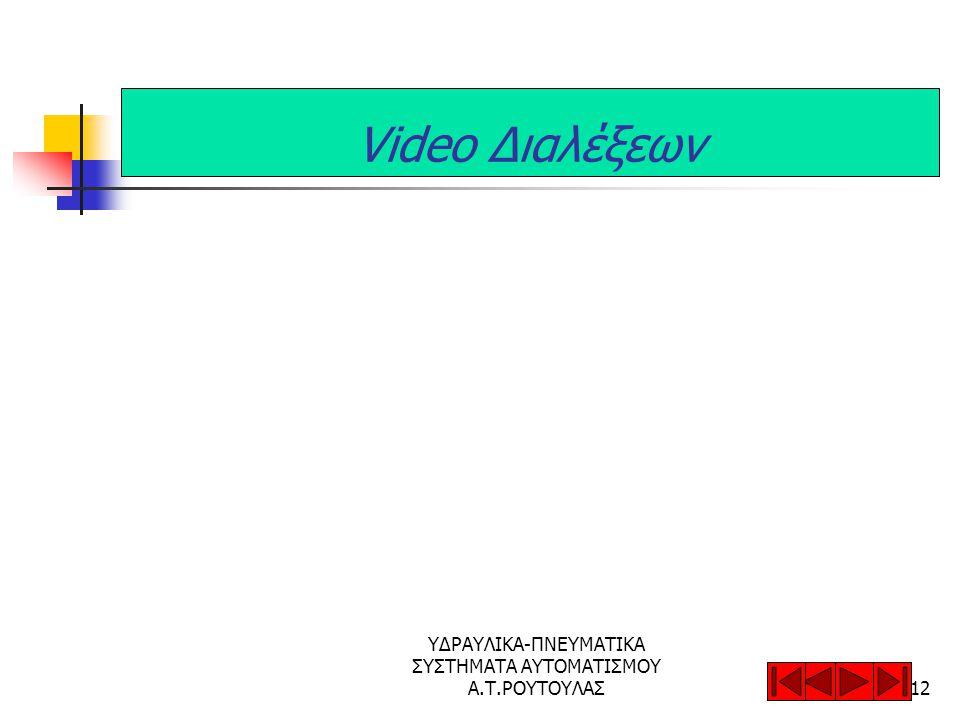 ΥΔΡΑΥΛΙΚΑ-ΠΝΕΥΜΑΤΙΚΑ ΣΥΣΤΗΜΑΤΑ ΑΥΤΟΜΑΤΙΣΜΟΥ Α.Τ.ΡΟΥΤΟΥΛΑΣ12 Video Διαλέξεων