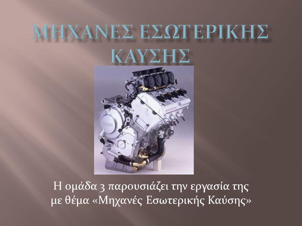  Μηχανή εσωτερικής καύσης ή κινητήρας εσωτερικής καύσης ονομάζεται η κινητήρια θερμική μηχανή στην οποία η καύση του καυσίμου γίνεται στο εσωτερικό σώμα της ίδιας της μηχανής, εξ ου και η ονομασία της, σε αντίθεση με την ατμομηχανή, (όπου η καύση γίνεται εκτός, στο λέβητα).