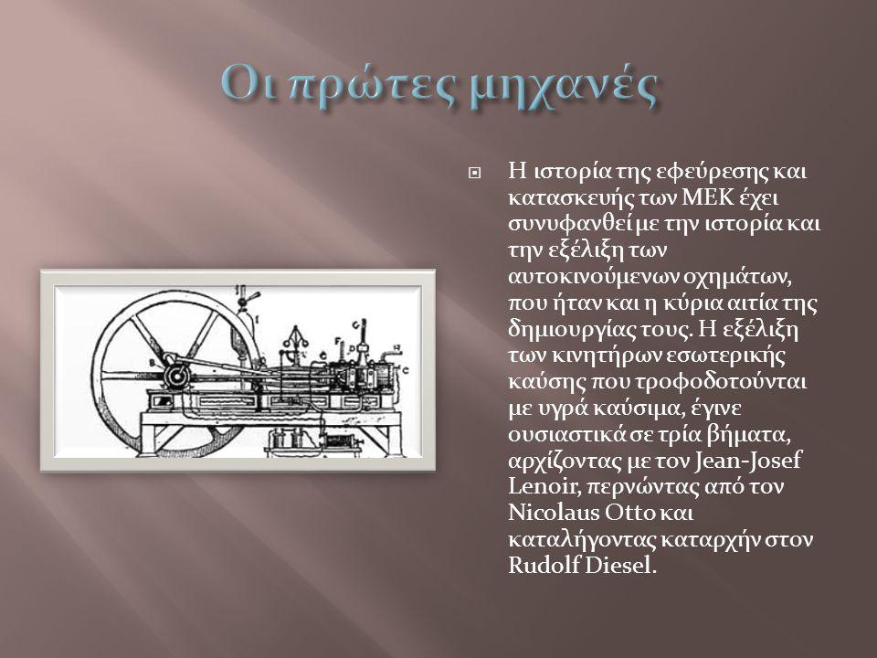  Η ιστορία της εφεύρεσης και κατασκευής των ΜΕΚ έχει συνυφανθεί με την ιστορία και την εξέλιξη των αυτοκινούμενων οχημάτων, που ήταν και η κύρια αιτί