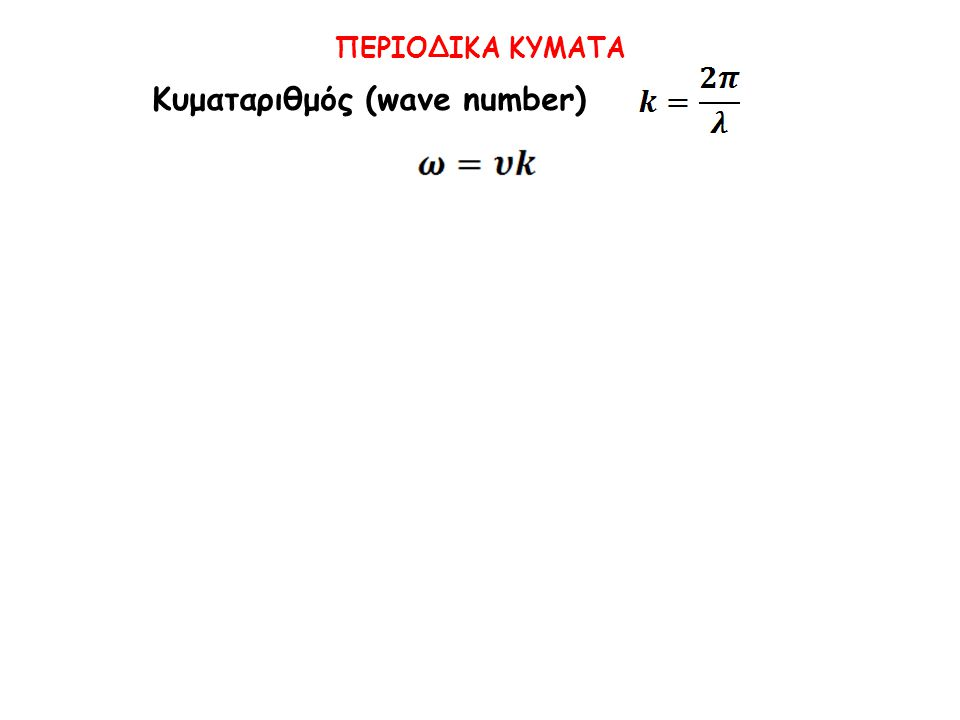 Κυματαριθμός (wave number) ΠΕΡΙΟΔΙΚΑ ΚΥΜΑΤΑ