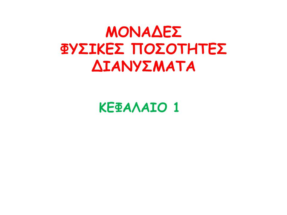 ΜΟΝΑΔΕΣ ΦΥΣΙΚΕΣ ΠΟΣΟΤΗΤΕΣ ΔΙΑΝΥΣΜΑΤΑ ΚΕΦΑΛΑΙΟ 1