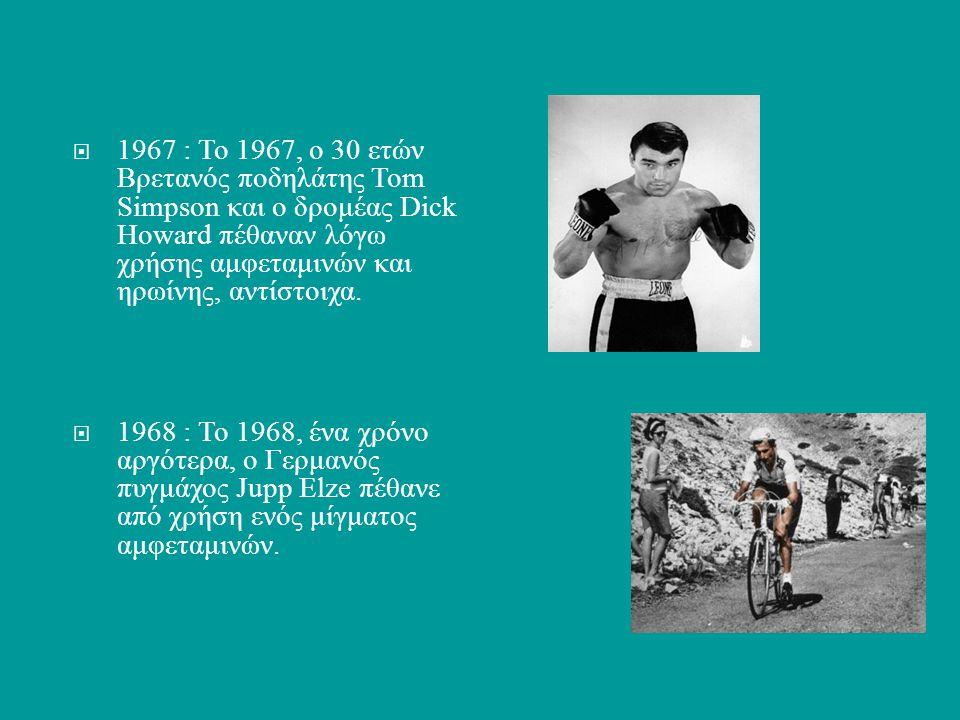  1967 : Το 1967, ο 30 ετών Βρετανός ποδηλάτης Tom Simpson και ο δρομέας Dick Howard πέθαναν λόγω χρήσης αμφεταμινών και ηρωίνης, αντίστοιχα.  1968 :