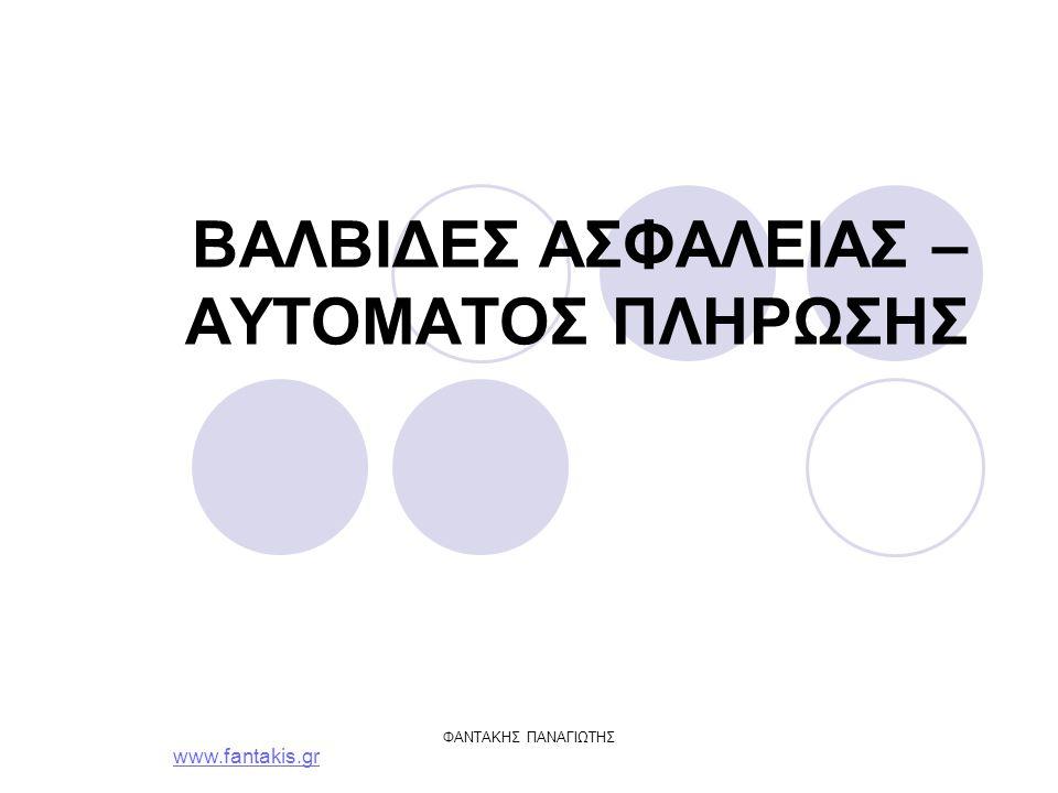ΦΑΝΤΑΚΗΣ ΠΑΝΑΓΙΩΤΗΣ ΒΑΛΒΙΔΕΣ ΑΣΦΑΛΕΙΑΣ – AYTOMATOΣ ΠΛΗΡΩΣΗΣ www.fantakis.gr