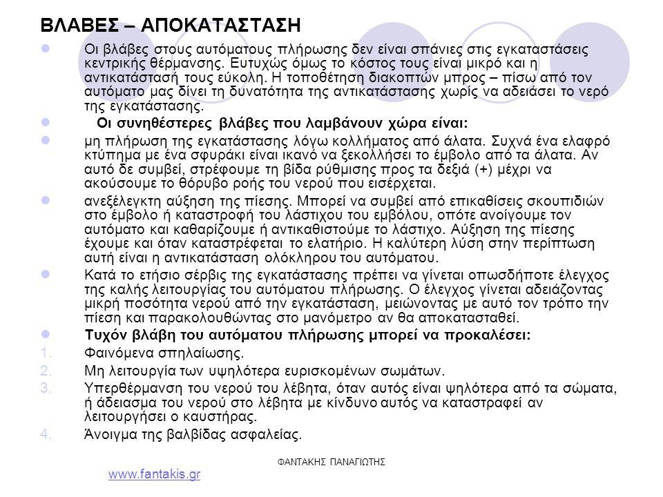 www.fantakis.gr ΦΑΝΤΑΚΗΣ ΠΑΝΑΓΙΩΤΗΣ ΒΛΑΒΕΣ – ΑΠΟΚΑΤΑΣΤΑΣΗ Οι βλάβες στους αυτόματους πλήρωσης δεν είναι σπάνιες στις εγκαταστάσεις κεντρικής θέρμανσης.
