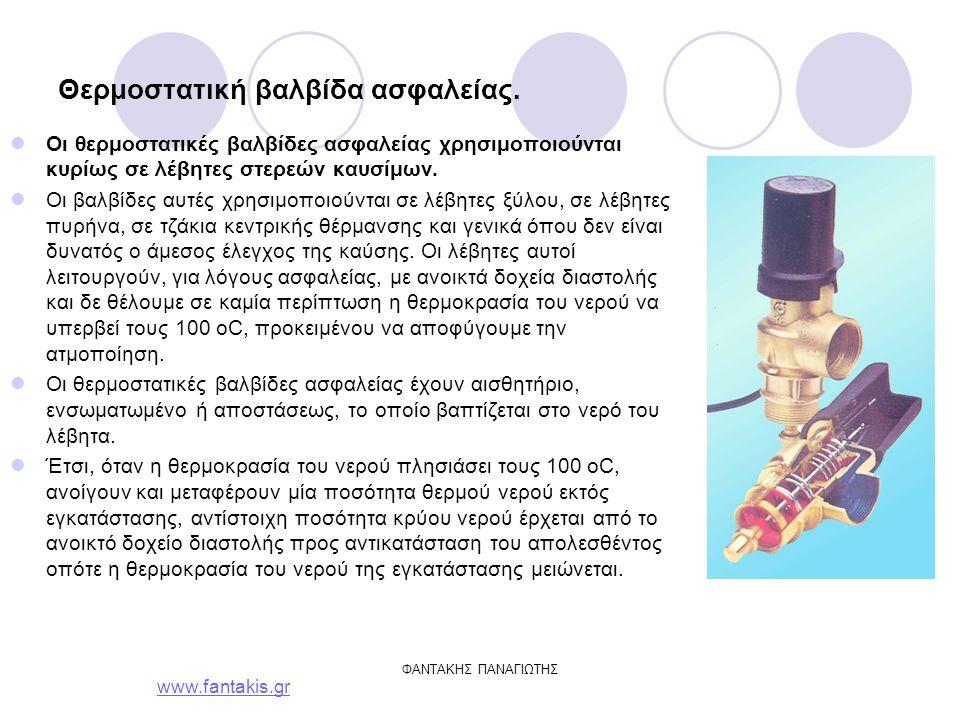 www.fantakis.gr ΦΑΝΤΑΚΗΣ ΠΑΝΑΓΙΩΤΗΣ ΑΥΤΟΜΑΤΟΣ ΠΛΗΡΩΣΗΣ Ο αυτόματος πλήρωσης συναντάται στις εγκαταστάσεις κεντρικής θέρμανσης με κλειστό δοχείο διαστολής.