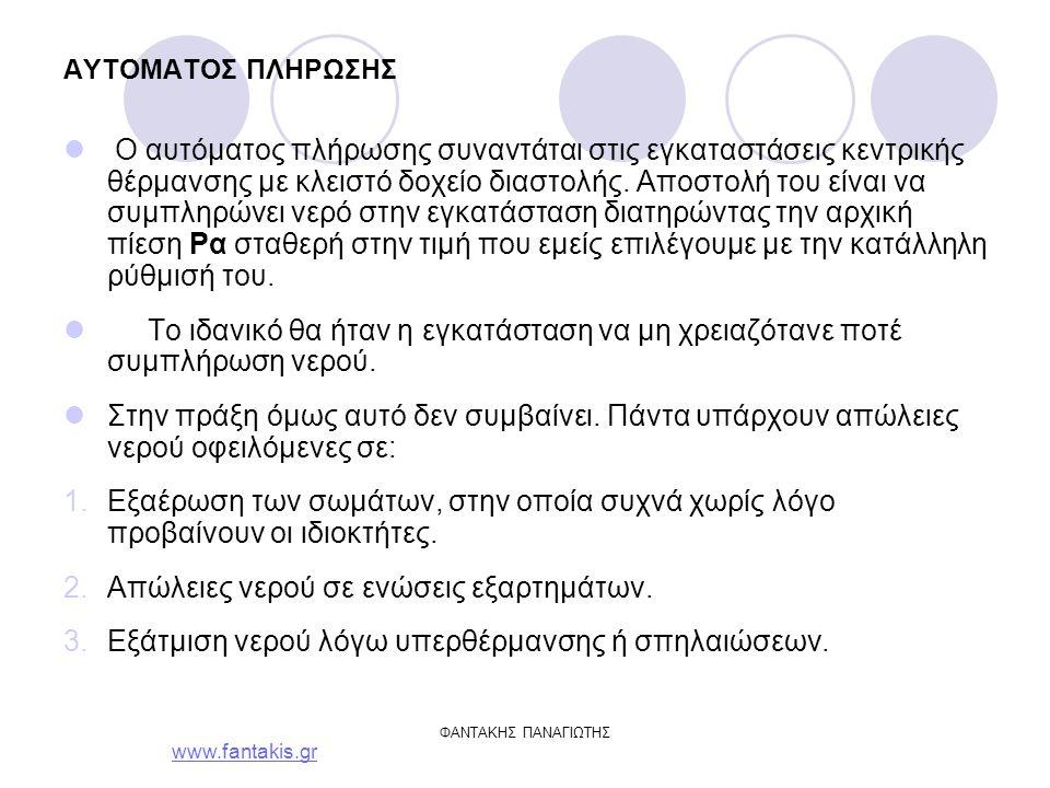 www.fantakis.gr ΦΑΝΤΑΚΗΣ ΠΑΝΑΓΙΩΤΗΣ Οι αυτόματοι πλήρωσης λειτουργικά στηρίζονται στην εξίσωση των δυνάμεων που από τη μια δημιουργούνται από την πίεση του δικτύου ύδρευσης και από την άλλη από την πίεση του δικτύου κεντρικής θέρμανσης, στην οποία προστίθεται η δύναμη ενός συσπειρωμένου ελατηρίου.