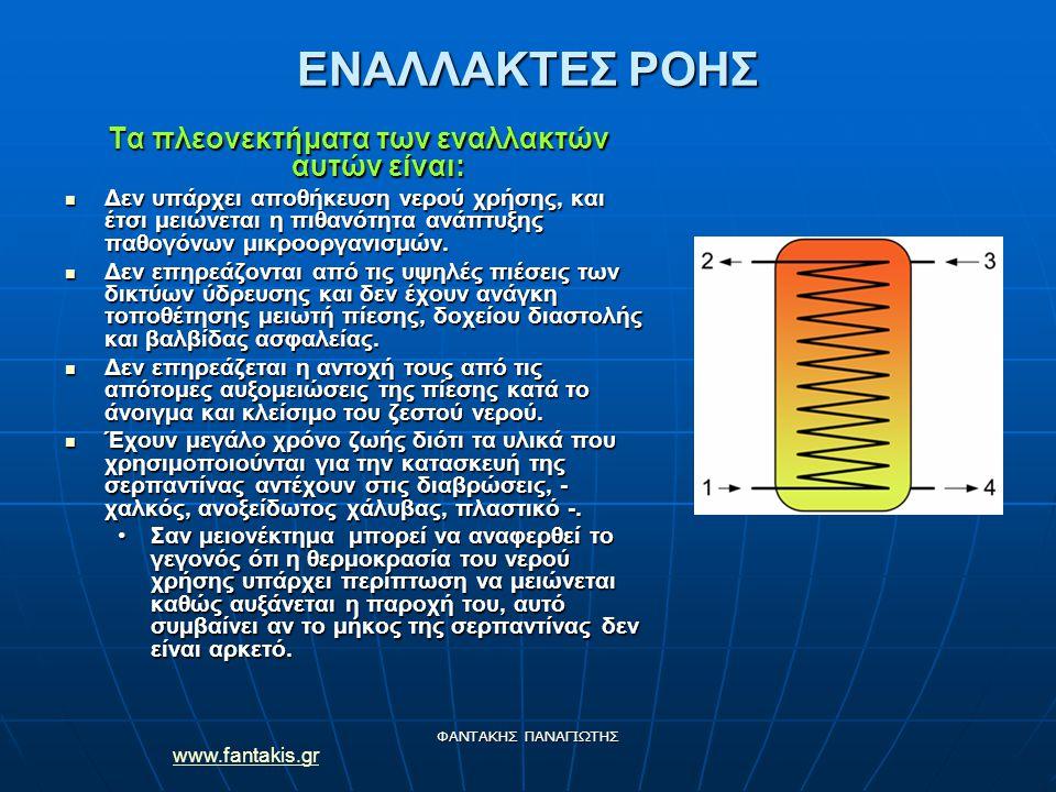 www.fantakis.gr ΦΑΝΤΑΚΗΣ ΠΑΝΑΓΙΩΤΗΣ ΕΝΑΛΛΑΚΤΕΣ ΡΟΗΣ Τα πλεονεκτήματα των εναλλακτών αυτών είναι: Δεν υπάρχει αποθήκευση νερού χρήσης, και έτσι μειώνεται η πιθανότητα ανάπτυξης παθογόνων μικροοργανισμών.