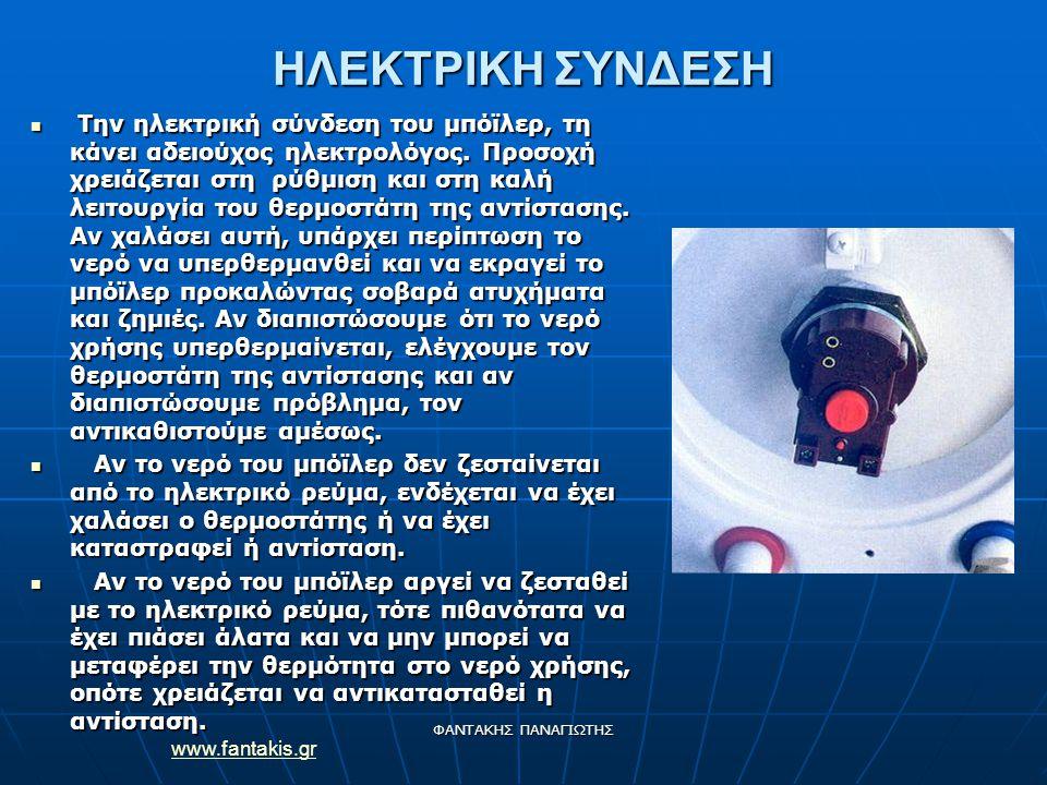 www.fantakis.gr ΦΑΝΤΑΚΗΣ ΠΑΝΑΓΙΩΤΗΣ ΗΛΕΚΤΡΙΚΗ ΣΥΝΔΕΣΗ Την ηλεκτρική σύνδεση του μπόϊλερ, τη κάνει αδειούχος ηλεκτρολόγος. Προσοχή χρειάζεται στη ρύθμι
